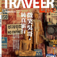 Angkor Wat Photography was featured in TRAVELER Luxe magazine!